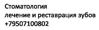 Стоматология Белгорода